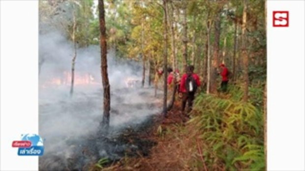 เรียงข่าวเล่าเรื่อง #Saveภูกระดึง ล่าสุดควบคุมเพลิงได้แล้ว