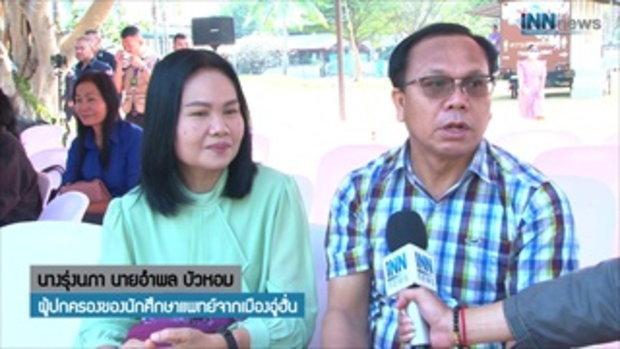 ส่งคนไทย137ชีวิตจากอู่ฮั่นกลับบ้าน