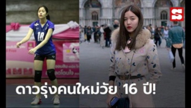 ดีต่อใจ! แพร ณัฐณิชา นางฟ้าวอลเลย์บอลไทยวัยทีน คนล่าสุด