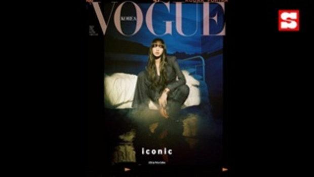ลิซ่า BLACKPINK มีเส่นห์ เซ็กซี ่เกินคำบรรยาย บนนิตยสารโว้ก เกาหลี