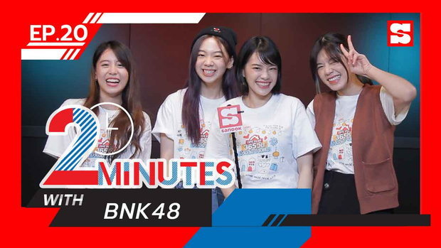 2 Minutes with... | EP.20 | BNK48
