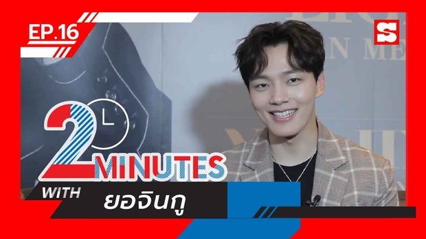 2 Minutes with... | EP.16 | ยอจินกู