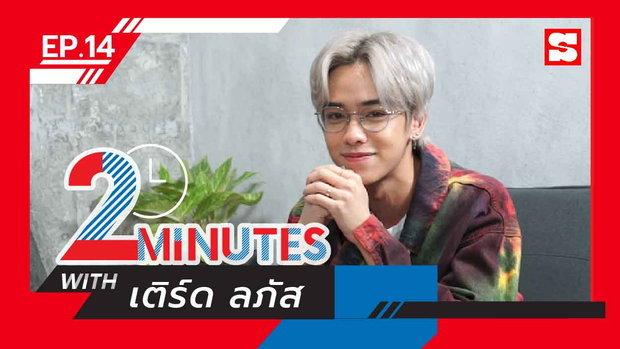 2 Minutes with... | EP.14 | เติร์ด ลภัส