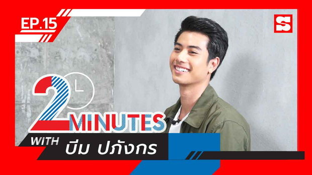 2 Minutes with... | EP.15 | บีม ปภังกร