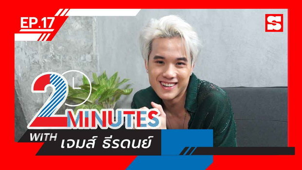 2 Minutes with... | EP.17 | เจมส์ ธีรดนย์