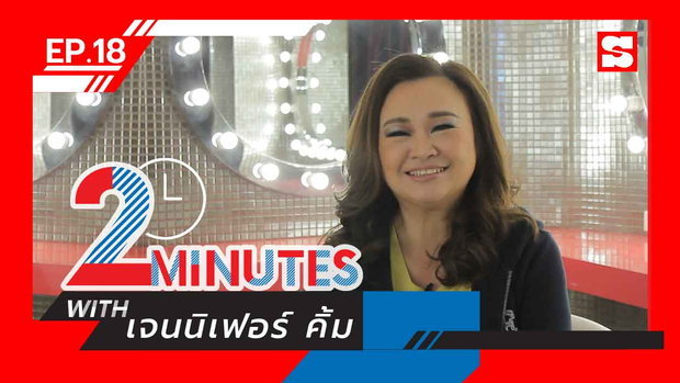 2 Minutes with... | EP.18 | เจนนิเฟอร์ คิ้ม