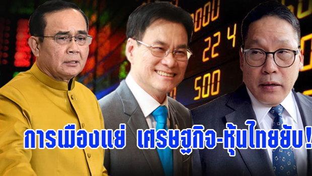 การเมืองแย่ เศรษฐกิจ-หุ้นไทยยับ!