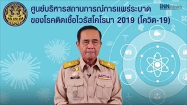 สู้ยังไงให้ไทยชนะ