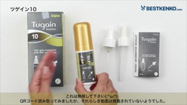 ツゲイン10通販 ロゲインジェネリック最安値と購入方法|ミノキシジル/AGA治療薬