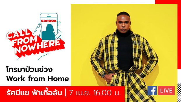Sanook Call From Nowhere EP.12 -  รัศมีแข