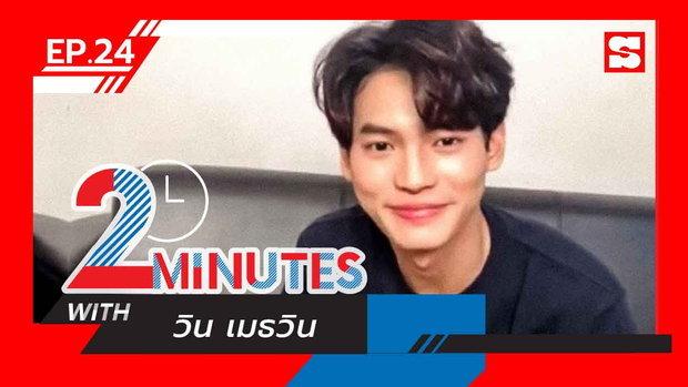 2 Minutes with... | EP. 24 | วิน เมธวิน