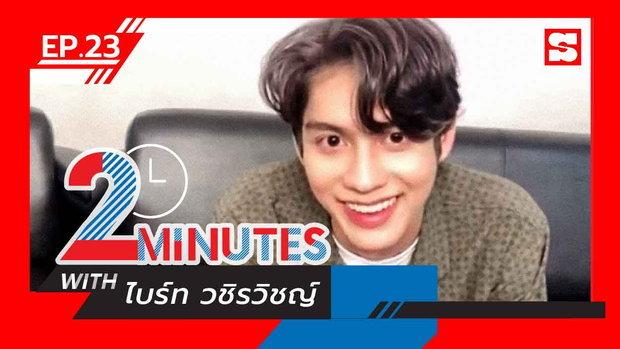 2 Minutes with... | EP. 23 | ไบร์ท วชิรวิชญ์