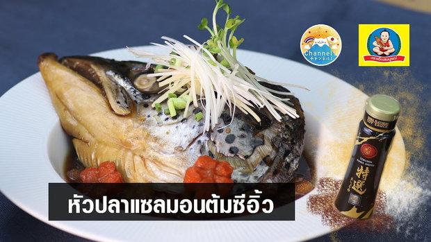 หัวปลาแซลมอนต้มซีอิ๊ว Salmon Kabutoni