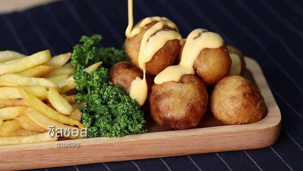 ทาโกะยากิชีสสส Takoyaki Fried Cheese