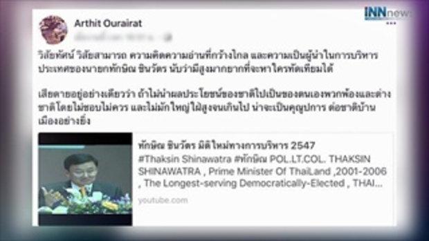 ทักษิณหลอนไทย ใครก็ข้ามไม่พ้น?