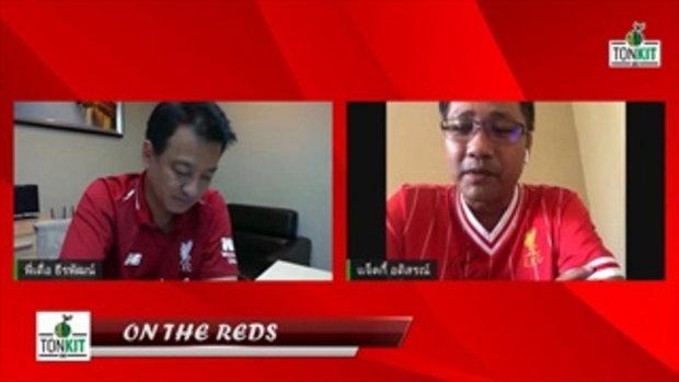 On The Red EP3 : คุยกับแจ็คกี้ อดิสรณ์ พึ่งยา