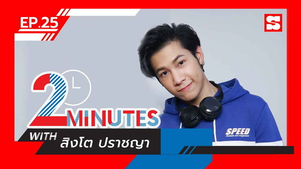 2 Minutes with... | EP.25 | สิงโต ปราชญา