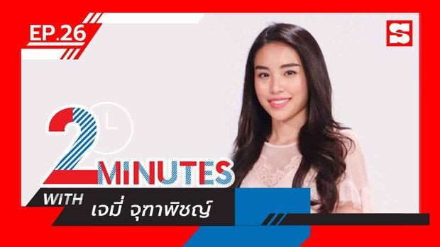 2 Minutes with... | EP.26 | เจมี่ จุฑาพิชญ์