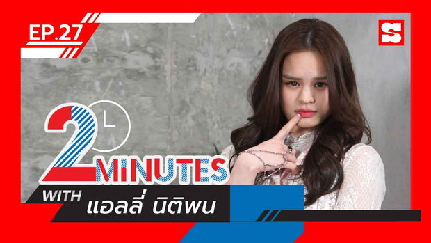 2 Minutes with... | EP.27 | แอลลี่ นิติพน