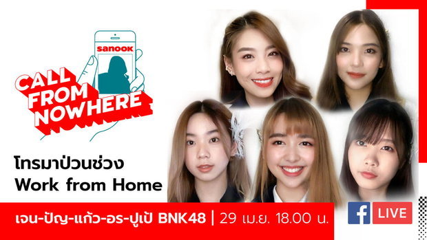Sanook Call From Nowhere EP.40 - BNK48