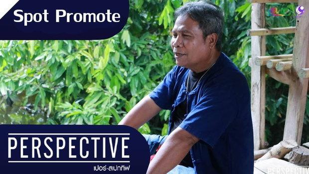 Perspective Spot Promote : พ่อเลี่ยม บุตรจันทา [26 เม.ย 63]