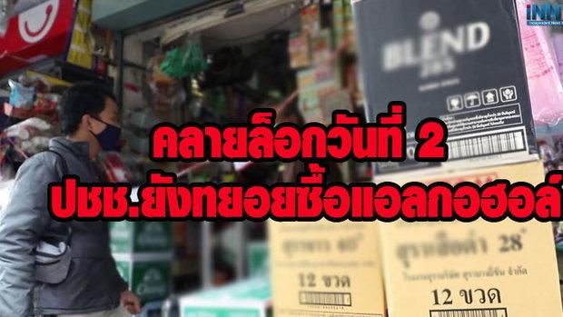 คลายล็อกวันที่ 2 ปชช.ยังทยอยซื้อแอลกอฮอล์