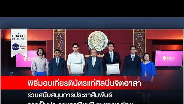 พิธีมอบเกียรติบัตรแก่ศิลปินจิตอาสา ร่วมสนับสนุนประชาสัมพันธ์การเป็นประธานอาเซียนปี 2562 ของไทย