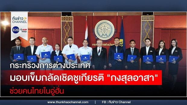 """กระทรวงการต่างประเทศ มอบเข็มกลัดเชิดชูเกียรติ """"กงสุลอาสา"""" ช่วยคนไทยในอู่ฮั่น"""