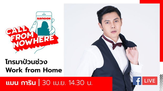 Sanook Call From Nowhere EP.41 - แมน การิน