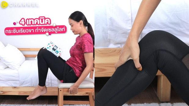 เอามันออกไป! 4 เทคนิคง่าย ๆ กำจัดเซลลูไลท์ขา