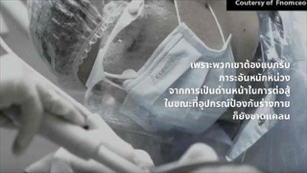 ปรบมือให้กับบุคลากรทางการแพทย์ในวันพยาบาล (2)