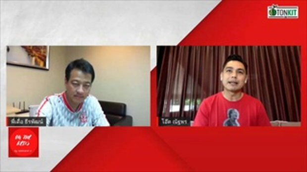 ON THE REDS EP.5 คุยกับ ณัฐพร พันธุ์ฤทธิ์ อดีตกัปตันทีมชาติไทย