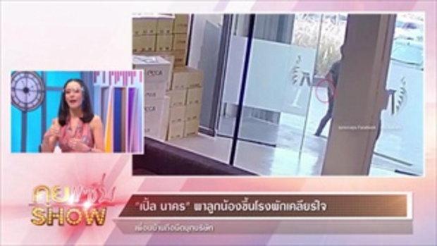 คุยแซ่บShow:'เปิ้ล นาคร' พาลูกน้องขึ้นโรงพักเคลียร์ใจ เพื่อนบ้านถือมีดบุกบริษัท!