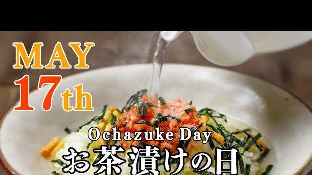 ดูโอวันข้าวราดน้ำชา Duo Ochazuke salmon