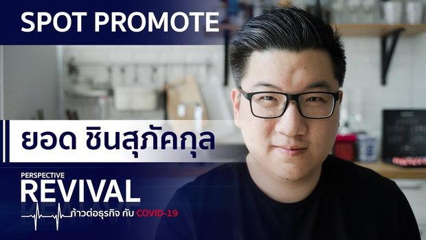 PERSPECTIVE REVIVAL : ยอด ชินสุภัคกุล (10 พ.ค. 63) - spot promote