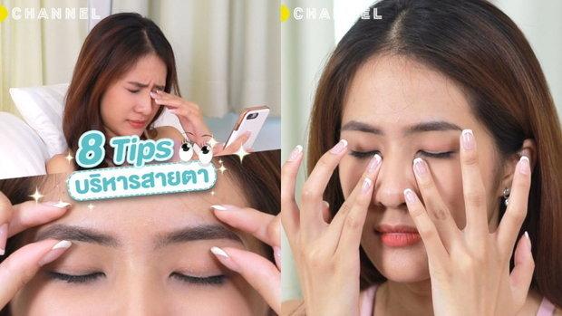 8 เทคนิคดูแลสายตา ลดอาการปวดเกร็ง ผ่อนคลาย สบายตา