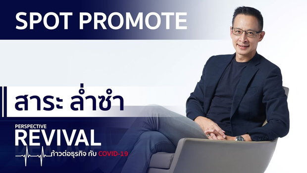 Perspective Spot Promote : สาระ ล่ำซำ  | PERSPECTIVE REVIVAL