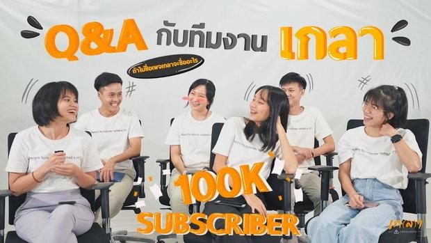Q&A ถามตอบ กับ ทีมงานเกลานิสัยอันตราย ฉลอง 100K Subscriber