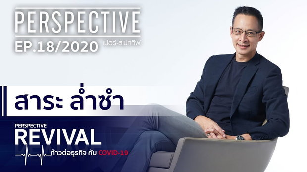 Perspective : สาระ ล่ำซำ  | PERSPECTIVE REVIVAL [24 พ.ค. 63]