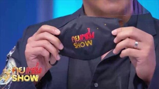 """คุยแซ่บShow:กิจกรรมลุ้นรับหน้ากากผ้า""""คุยแซ่บshow Limited Edition""""ติดตามได้ที่Facebook : """"คุยแซ่บSHOW"""