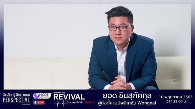 PERSPECTIVE REVIVAL : ยอด  Wongnai [10 พ.ค. 63]