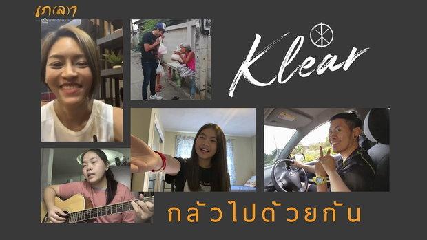 กลัวไปด้วยกัน - KLEAR [MV By เกลา นิสัยอันตราย]