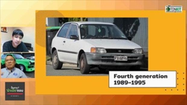 ปั๊มถาม-น้าเบ๊ดตอบ! EP.6 : ประวัติ Toyota Starlet