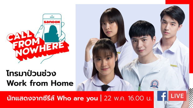 Sanook Call From Nowhere EP.60 - คริส, น้ำตาล, แจน, เค