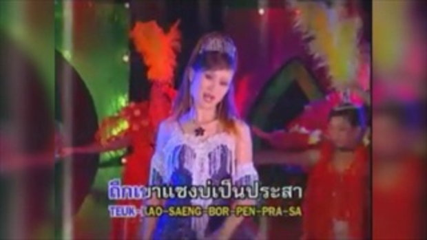 เซาเหล้าสาอ้าย - น้องใหม่ เมืองชุมแพ [ Official MV ]