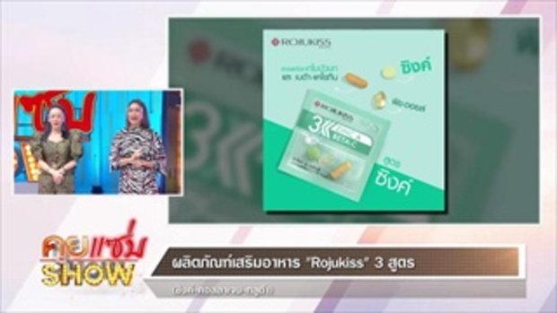 """คุยแซ่บShow:""""Rojukiss"""" ผลิตภัณฑ์เสริมอาหาร 3 เม็ด เป๊ะ ปัง ในซองเดียว!"""
