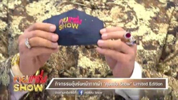 """คุยแซ่บShow:""""ซินแสป็นหนึ่ง"""" เผยเคล็ดลับเสริมดวงด้วยการใส่แหวน!"""