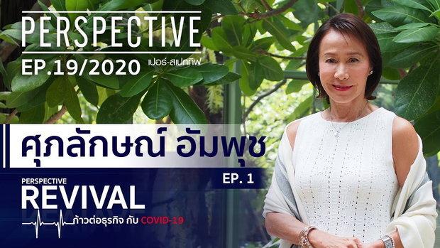 ศุภลักษณ์ อัมพุช The Mall Group :  EP.1 | PERSPECTIVE REVIVAL [31 พ.ค. 63]