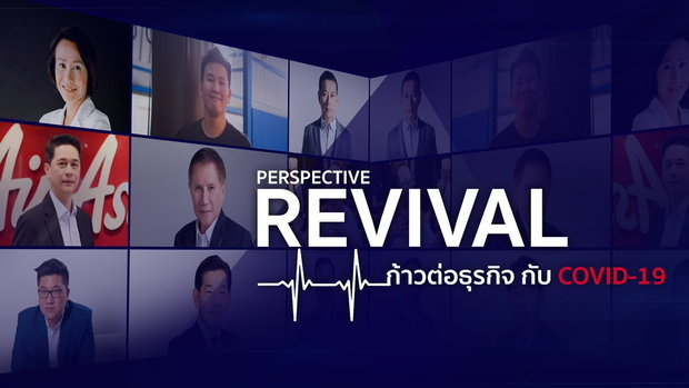 Perspective Spot Promote :  PERSPECTIVE REVIVAL