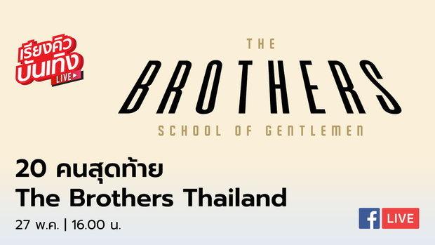 เรียงคิวบันเทิง 27 พฤษภาคม 63 พบกับ The Brothers Thailand